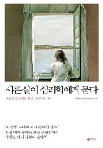 Daum책 - 서른살이 심리학에게 묻다