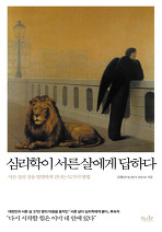 Daum책 - 심리학이 서른 살에게 답하다