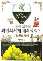 Daum책 - 와인의 세계, 세계의 와인. 1: 와인의 세계