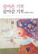 Daum책 - 살아온 기적 살아갈 기적