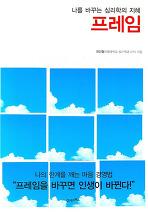 Daum책 - 프레임