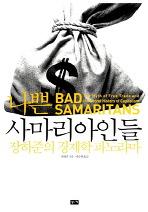 Daum책 - 나쁜 사마리아인들