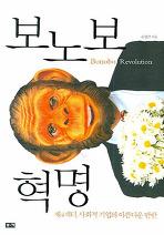 Daum책 - 보노보 혁명