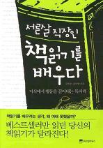 Daum책 - 서른살 직장인 책읽기를 배우다