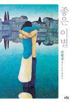 Daum책 - 좋은 이별