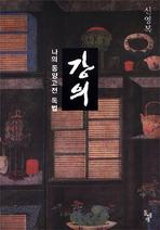 Daum책 - 강의(나의 동양고전 독법)