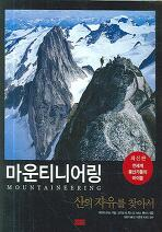 Daum책 - 마운티니어링