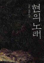 Daum책 - 현의 노래