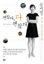 Daum책 - 괜찮다 다 괜찮다 : 공지영이 당신께 보내는 위로와 응원
