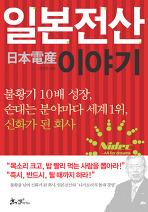 Daum책 - 일본전산 이야기