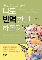 Daum책 - 나도 번역 한번 해볼까?