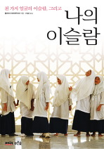 Daum책 - 나의 이슬람